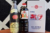 本醸造&甘口醤油2本セット