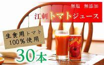 江刺トマトジュース190g×30缶(無塩無添加とまとストレート果汁)