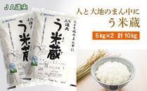北海道産 う米蔵5kg×2袋 計10kg【JA道央】