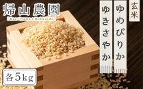 EE019 ★令和2年産★「玄米 ゆめぴりか・ゆきさやか各5kg計10kg」特別栽培米産地直送《帰山農園》