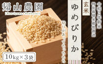 EE018 ★令和2年産★「玄米 ゆめぴりか30kg(10kg×3)」特別栽培米産地直送《帰山農園》