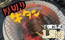 鮨屋の牛タン(藻塩・ゆず)1.2㎏