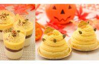 北海道かぼちゃのケーキペアセット 北海道・新ひだか町からお届けします