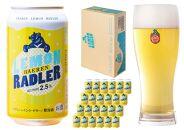 ベアレン醸造所レモンラードラー350ml缶ビール24本セット