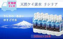 【定期便】天然ケイ素水リシリア(500ml×24本入)×3ヶ月