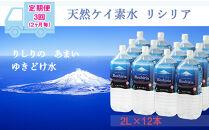 【定期便】天然ケイ素水リシリア(2L×12本)×3回(2ヶ月毎)