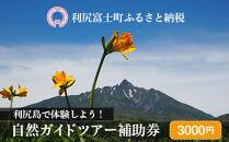 利尻島で体験しよう!自然ガイドツアー補助券(3000円)
