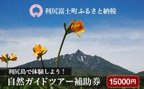 利尻島で体験しよう!自然ガイドツアー補助券(15000円)