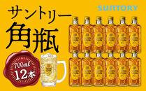 【数量/期間限定】〈サントリー〉角瓶【700ml】12本