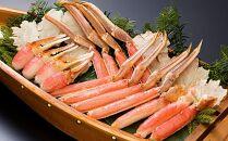 生冷凍カット済ズワイガニカニセット1.2kg(ロシア産)