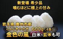 新登場の高級米 新米 岩手県奥州市産金色の風白米玄米も可600g