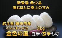 新登場の高級米 新米 岩手県奥州市産金色の風白米玄米も可3kg