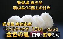 新登場の高級米 岩手県奥州市産金色の風白米玄米も可12kg