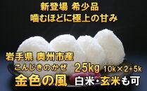 新登場の高級米 新米 岩手県奥州市産金色の風白米玄米も可25kg