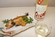 日本海の幸のどぐろ・地酒セットのどぐろ干物・純米吟醸酒「嫁おどし」