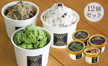 お茶屋の贅沢アイスクリーム 12個セット