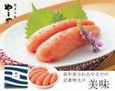 【やまや】美味 辛子明太子 400g