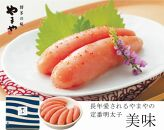 【やまや】美味 辛子明太子 500g