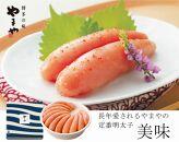 【やまや】美味 辛子明太子 1kg