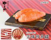 【やまや】美味博多織辛子明太子350g