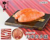 【やまや】美味博多織 辛子明太子 550g