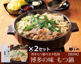 【やまや】博多の味 もつ鍋 醤油味 2個セット