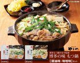 【やまや】博多の味 もつ鍋 醤油味・味噌味セット