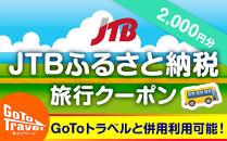 【宇都宮市】JTBふるさと納税旅行クーポン(2,000円分)