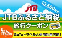 【紋別市、流氷のまち】JTBふるさと納税旅行クーポン(13,500円分)