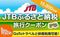 【橿原市】JTBふるさと納税旅行クーポン(15,000円分)