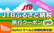 【紋別市、流氷のまち】JTBふるさと納税旅行クーポン(27,000円分)