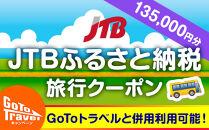 【宇都宮市】JTBふるさと納税旅行クーポン(135,000円分)