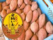うずえ屋 安納芋(紅)10kg