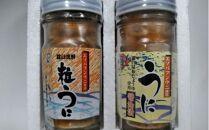 エゾバフンウニ(粒うに・うに醤油漬け)2本セット