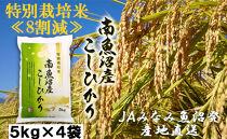 【令和2年産】選ばれた匠がつくる 特別栽培米南魚沼産こしひかり「8割減」20kg
