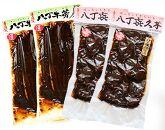 八丁菊芋(菊芋みそ漬)八丁牛蒡(山ごぼう味噌漬)セット