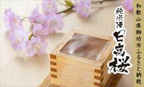 御坊地酒セット 日高桜(生酒1.8L×2本)