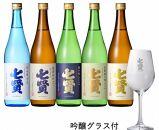 七賢日本酒飲み比べ720ml×5本セット+吟醸グラス