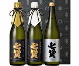 七賢高級日本酒飲み比べ720ml×3本セット