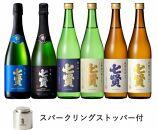 七賢日本酒・スパークリング飲み比べ720ml×6本セット+スパークリングストッパー