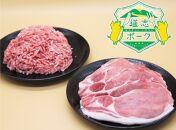 【都留市】道志ポークセットA(ローススライス・挽肉)1.2kg
