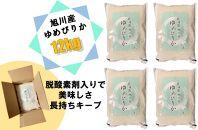 令和2年旭川産 ゆめぴりか12㎏(3kg×4)【鮮度長持ち脱酸素剤入り】