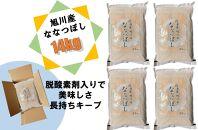 令和2年旭川産 ななつぼし14㎏(3.5kg×4)【鮮度長持ち脱酸素剤入り】