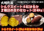 大崎町産 シルクスイートと紅はるか 2種詰合せセット(約4kg)