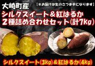 大崎町産 シルクスイートと紅はるか 2種詰合せセット(約7kg)