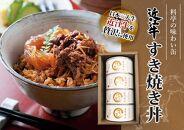 近江牛すき焼き丼缶詰