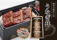 うなぎ丼缶詰