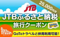 【三島市】JTBふるさと納税旅行クーポン(25,000円分)