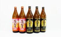 AA010霧島酒造「茜霧島・黒霧島EX」900ml×5本