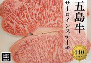 五島牛の旨みががっつり詰まったサーロインステーキ2枚セット